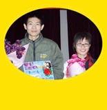 """2007年2月 """"那威杯""""情人节双人连珠五子棋赛 第一名仇云飞/姚金蕊"""