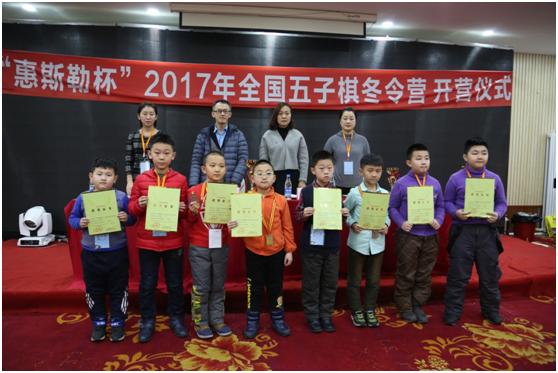 吉林棋手赵文赫,黑龙江的国冰然,孙彦辰,赵芳菲分获男子少年甲组,女子