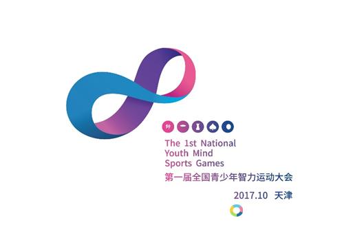 第一届全国青少年智力运动大会报名通知